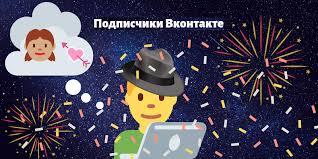 """Картинки по запросу """"Як накрутити передплатників вконтакте"""""""